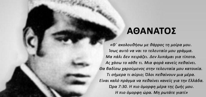 Aθάνατος